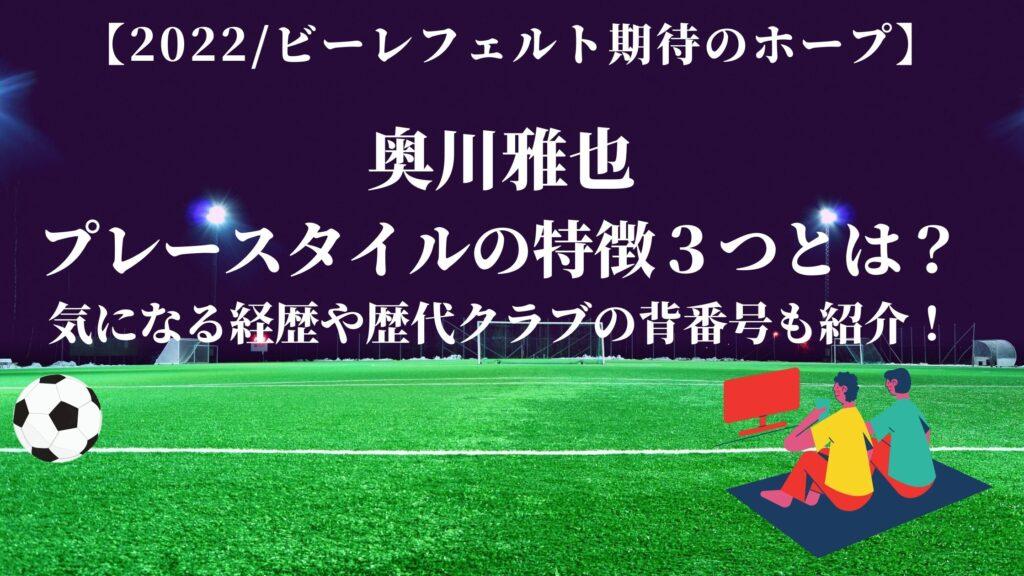 奥川雅也 プレースタイル 特徴 背番号 経歴