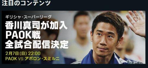 PAOK放送・配信(DAZN)