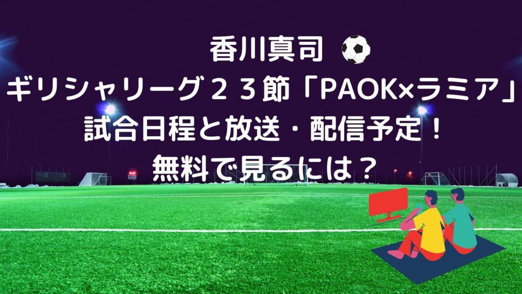 PAOK ギリシャリーグ 放送