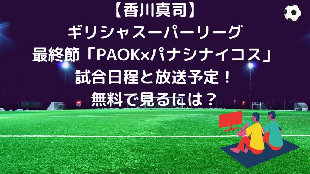 paok-kagawashinji-broadcast-Panathinaikos