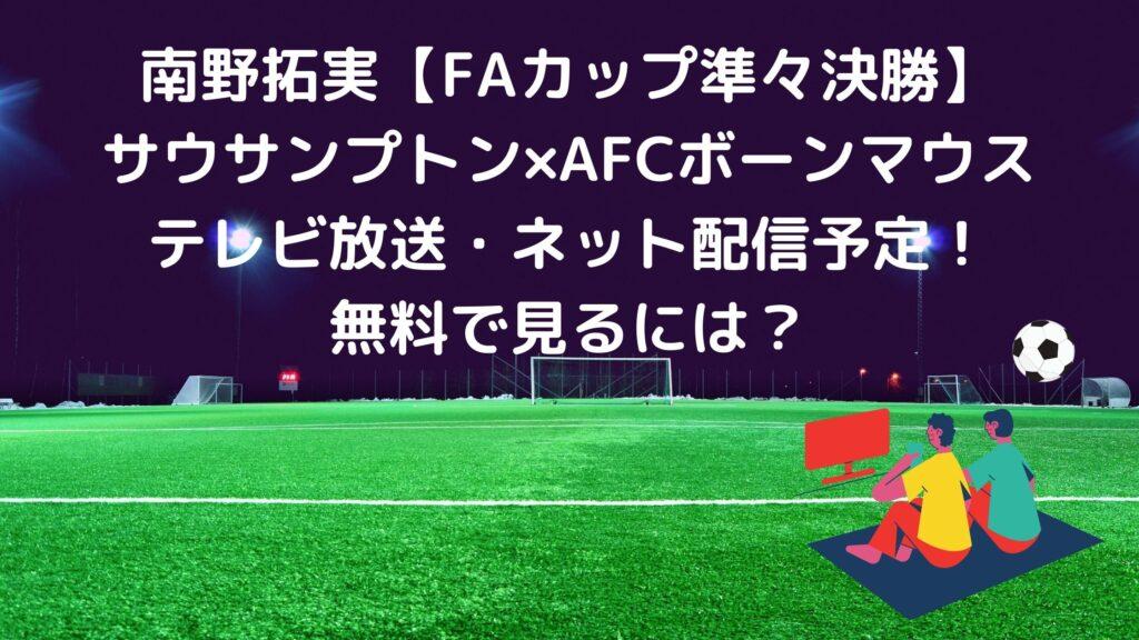サウサンプトン AFCボーンマウス 放送 配信 無料
