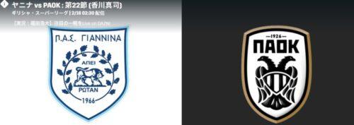 PAOK ヤニナ 試合放送日程
