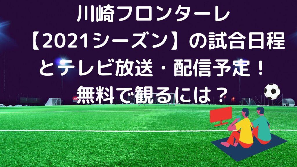 kawasaki-frontale-2021-broadcast