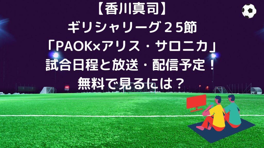 25-paok-alice-broadcast