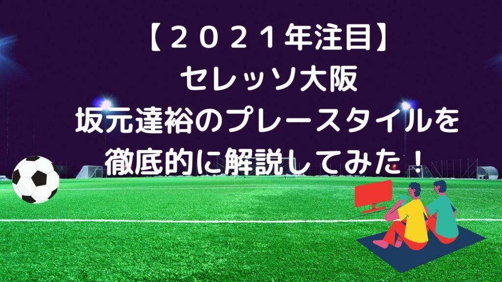 坂元達裕 セレッソ大阪 プレースタイル 2021年 注目選手