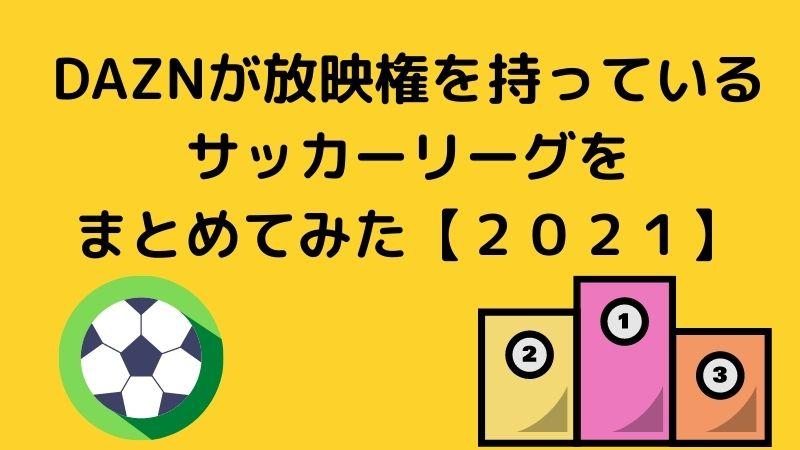 DAZN 放映権 サッカーリーグ 2021