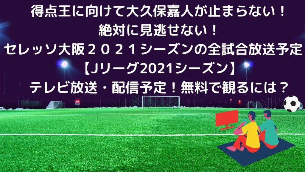 セレッソ大阪 全試合日程 放送 大久保嘉人