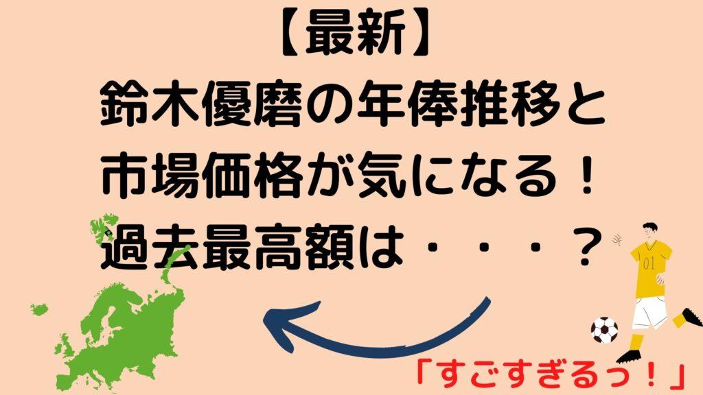 鈴木優磨 年俸 推移 市場価格