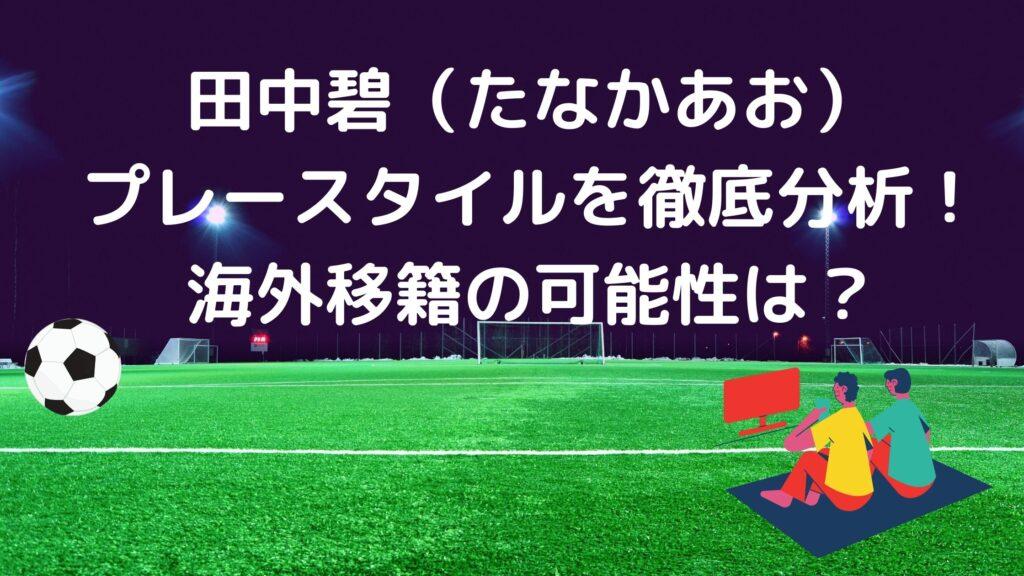 田中碧 たなかあお プレースタイル 海外移籍