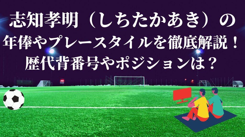 志知孝明 しちたかあき 年俸 プレースタイル 背番号 ポジション プロフィール 経歴