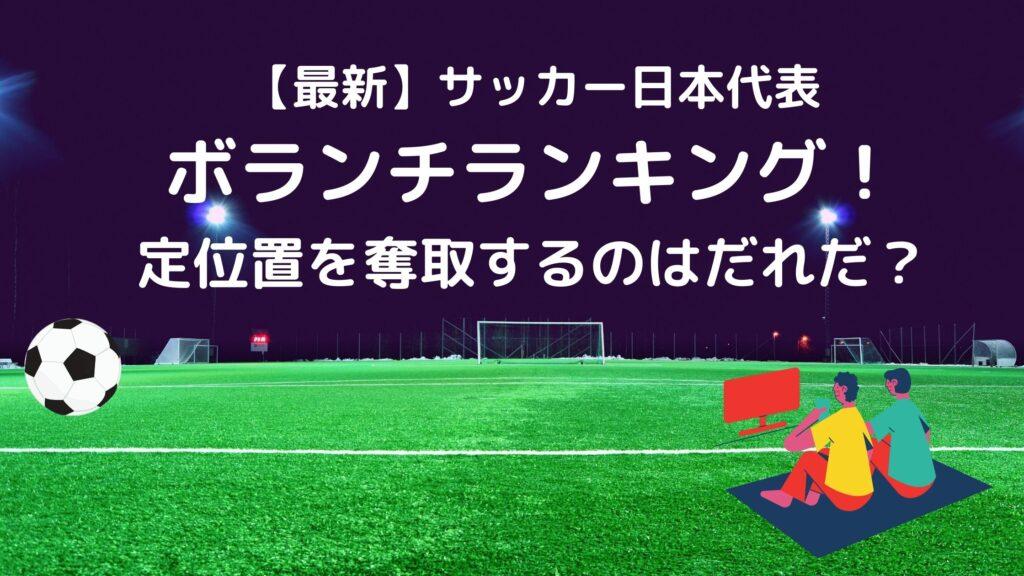 サッカー日本代表 ボランチ ランキング