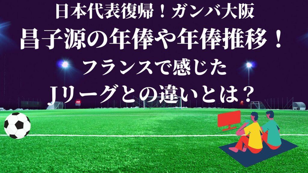 昌子源 年俸 年俸推移 フランス Jリーグ 違い