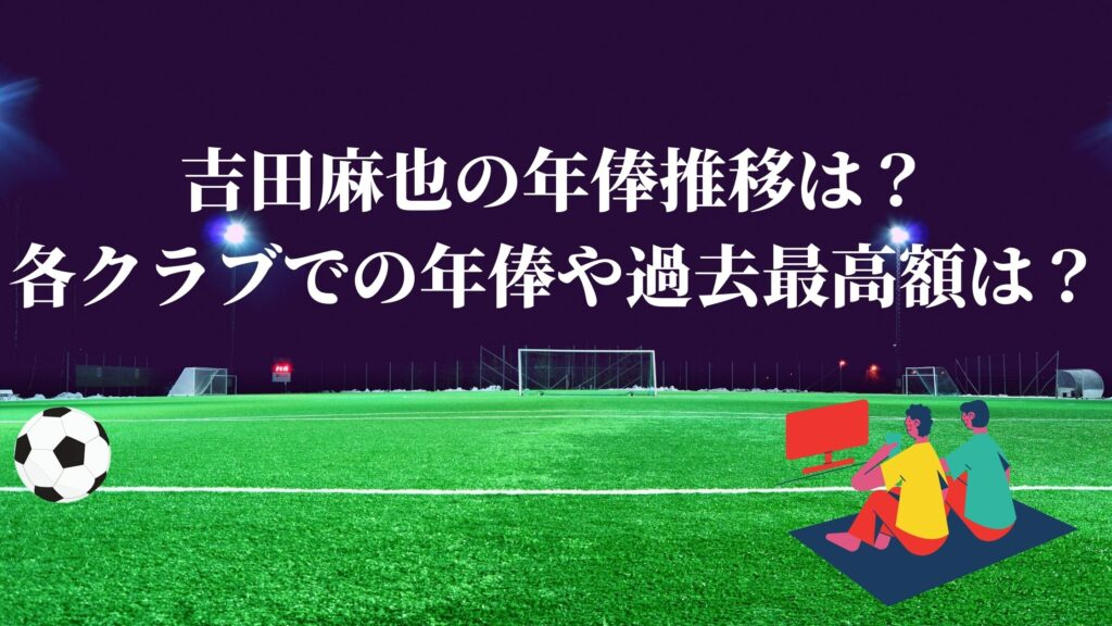 吉田麻也 年俸 推移