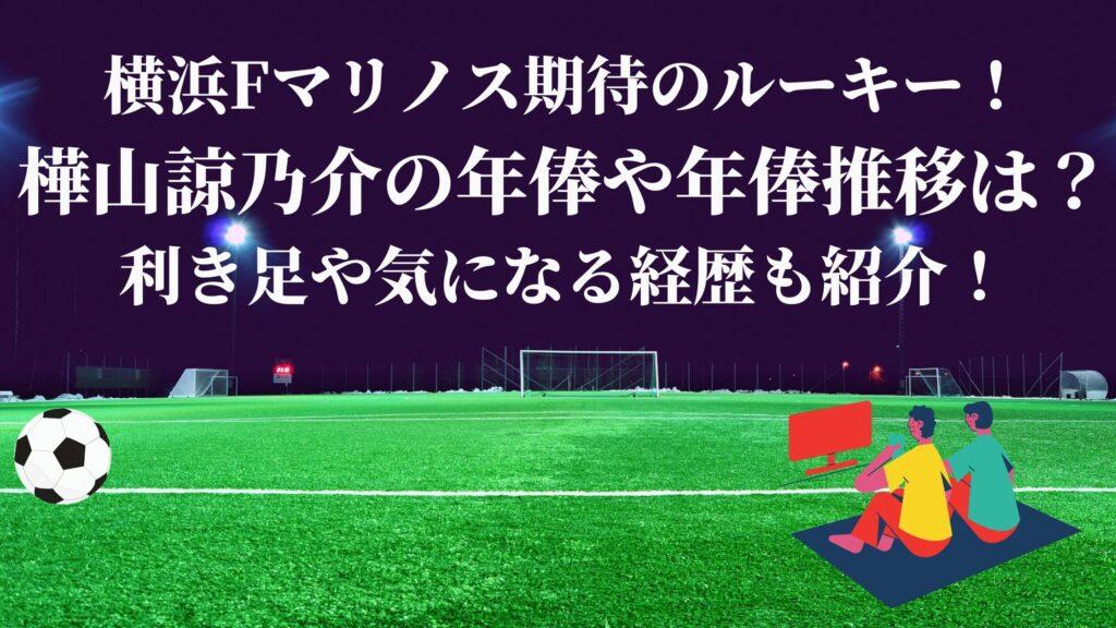 樺山諒乃介 年俸 推移 利き足 経歴