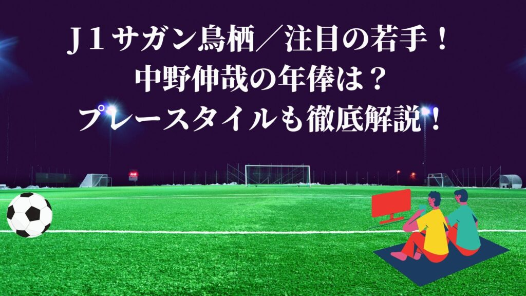 中野伸哉 プレースタイル