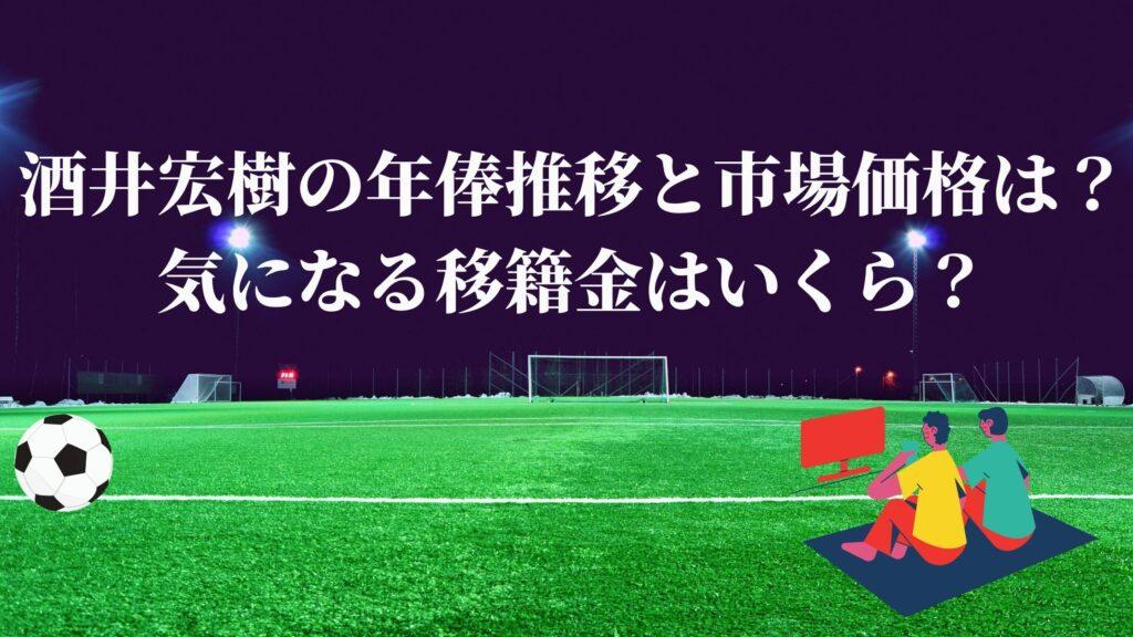 酒井宏樹 年俸 推移 移籍金