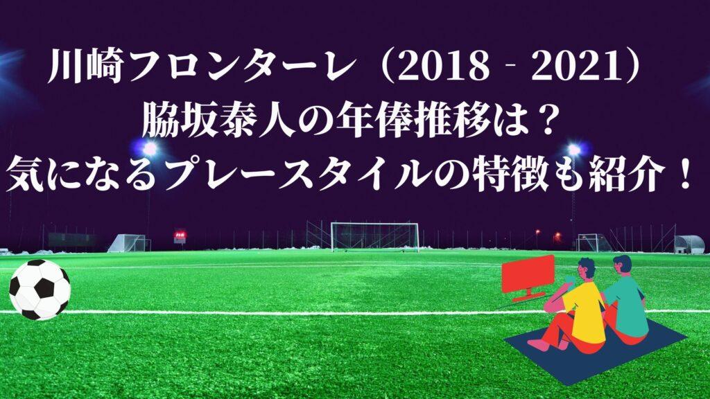 脇坂泰人 年俸推移 プレースタイル
