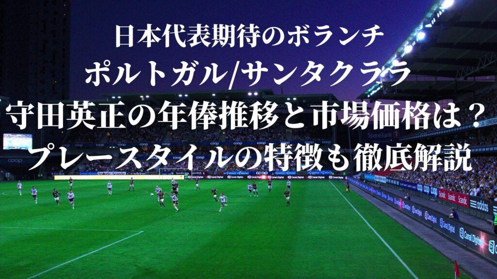 守田英正 年俸推移 プレースタイル