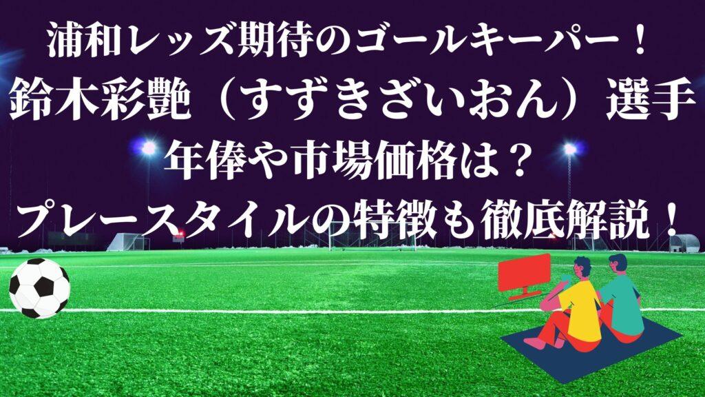 鈴木彩艶 すずきざいおん 年俸 プレースタイル