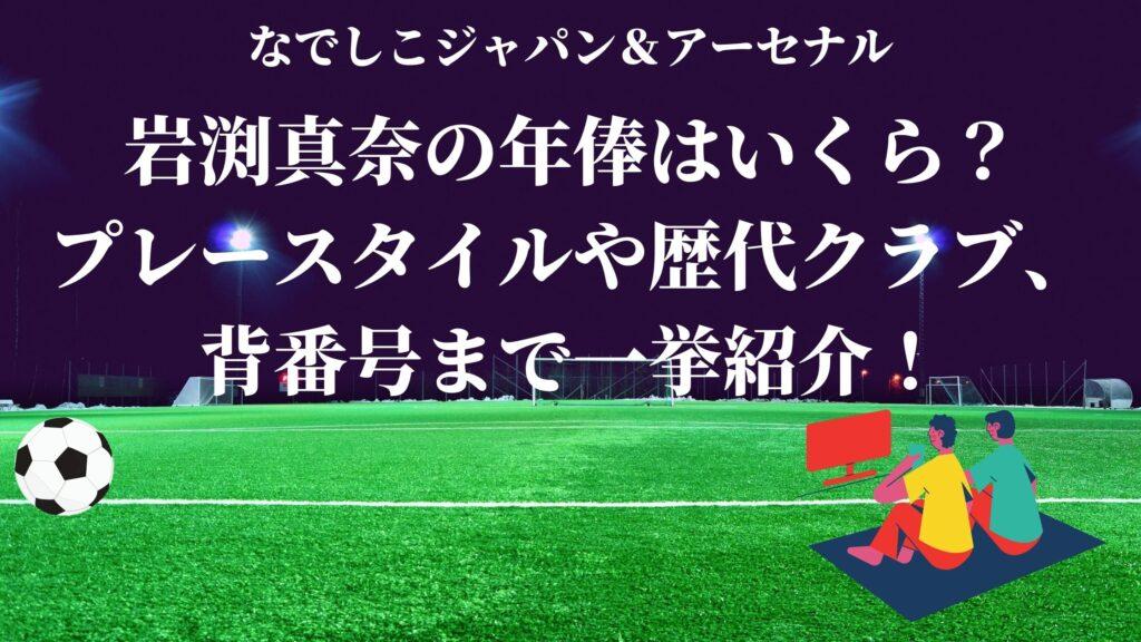 岩渕真奈 年俸 プレースタイル クラブ 背番号 歴代