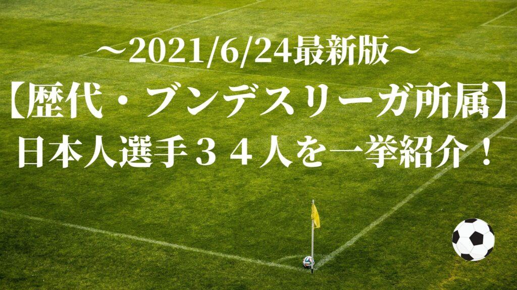 ブンデスリーガ 歴代 日本人選手