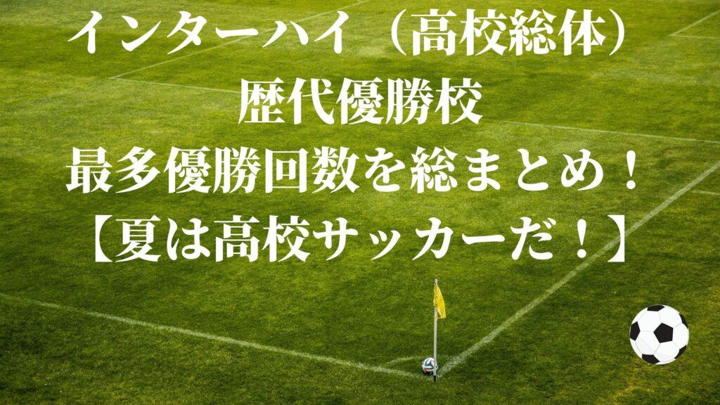 高校総体 インターハイ 歴代優勝校