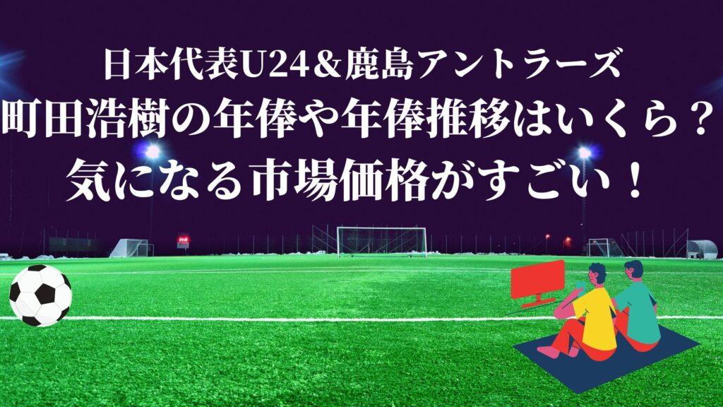 町田浩樹 年俸 推移 市場価格
