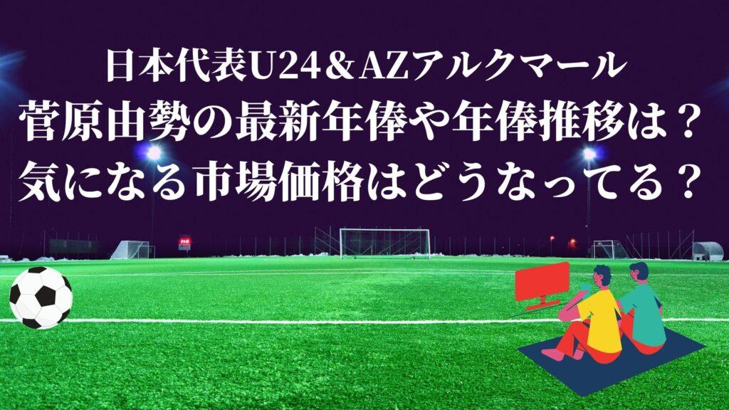 菅原由勢 年俸 推移