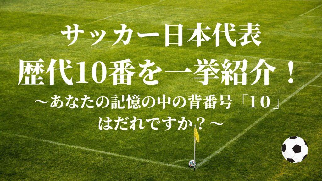 サッカー日本代表 歴代 10番