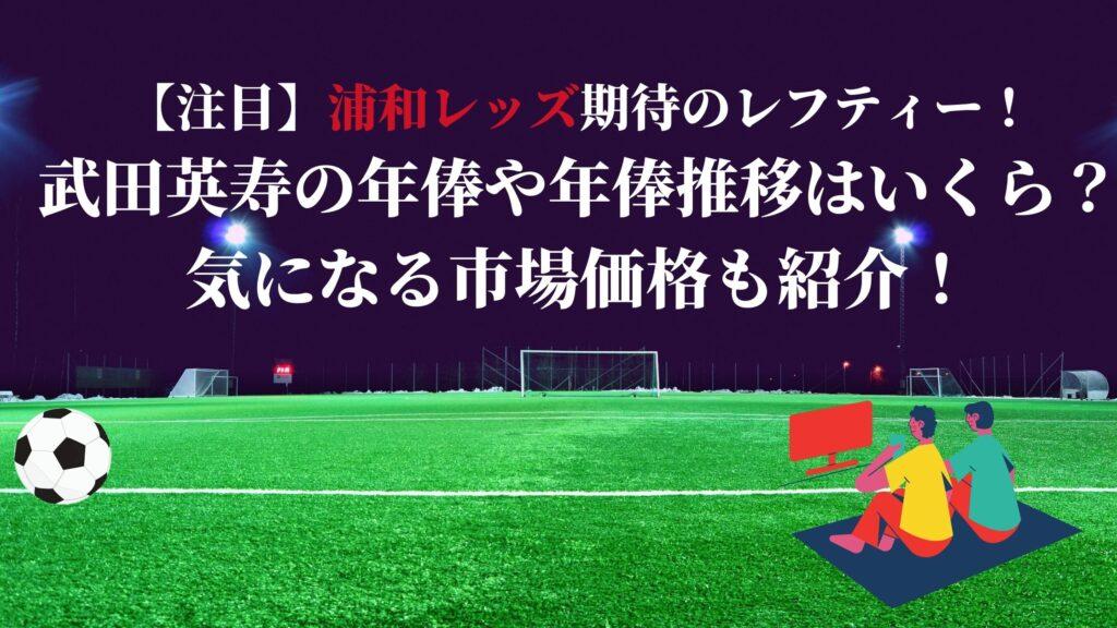武田英寿 年俸 推移 市場価格