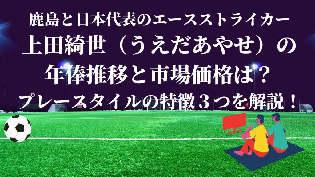 上田綺世 年俸 推移 プレースタイル