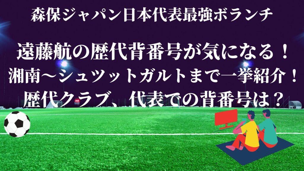 遠藤航 背番号 歴代 浦和