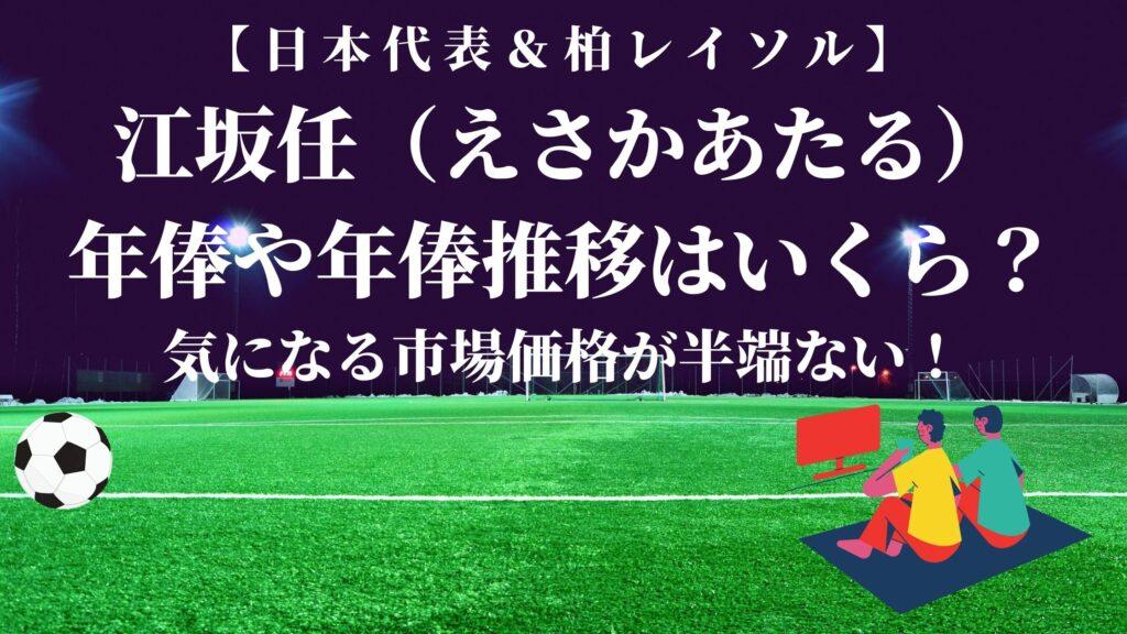 江坂任 江坂あたる 年俸 市場価格