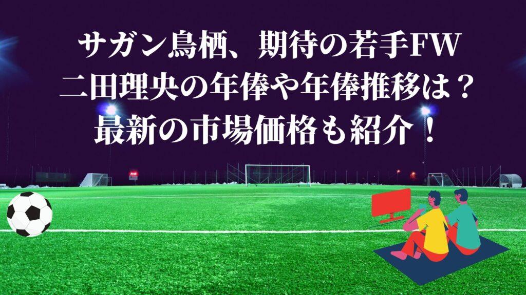 二田理央 年俸 推移