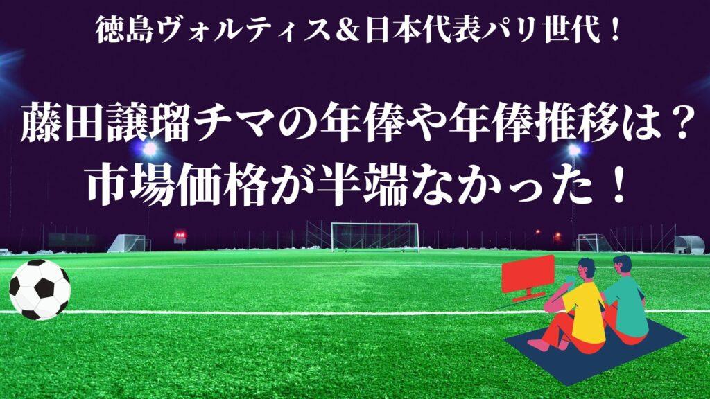 藤田譲瑠チマ ふじたじょえるちま 年俸推移