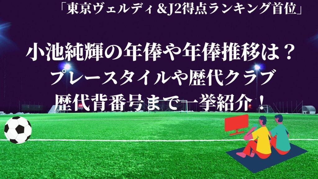 小池純輝 年俸 年収 プレースタイル 歴代背番号