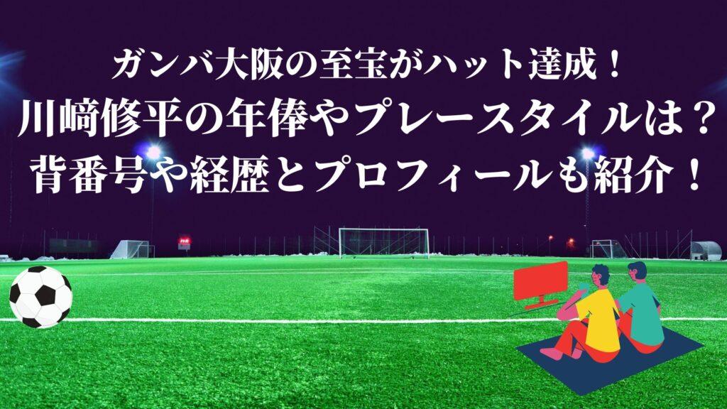 川崎修平 年俸 プレースタイル 背番号 経歴 プロフィール