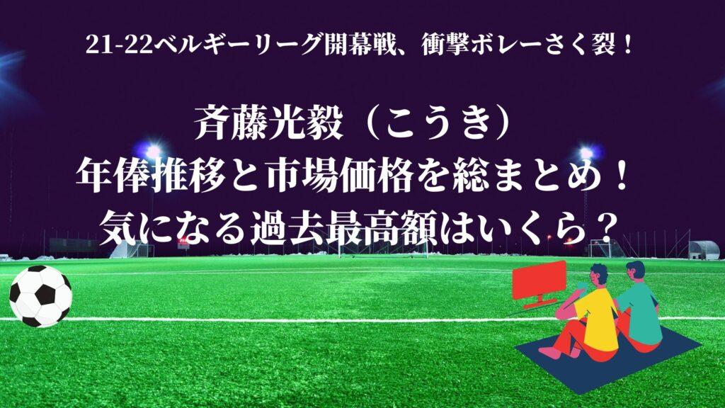 斉藤光毅  こうき  年俸推移 市場価格