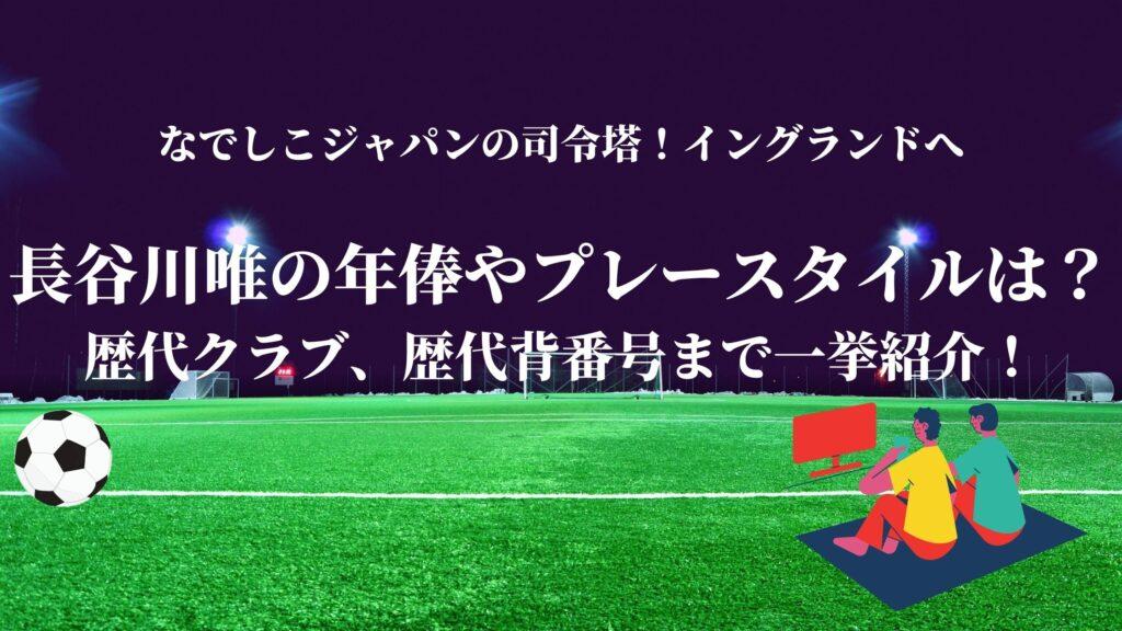長谷川唯 年俸 プレースタイル 歴代背番号