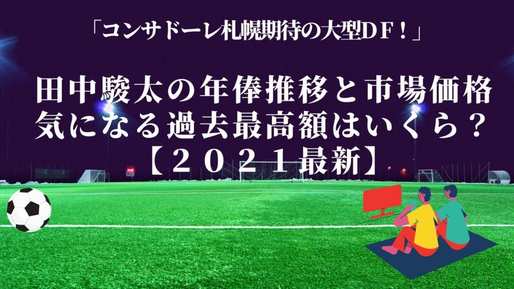 田中駿太 年俸推移 経歴