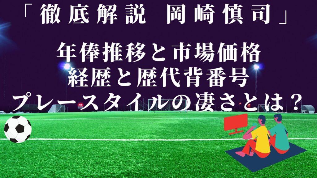 岡崎慎司 年俸推移  プレースタイル 歴代背番号  凄さ