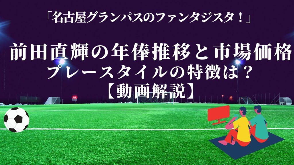 前田直輝 年俸推移 プレースタイル