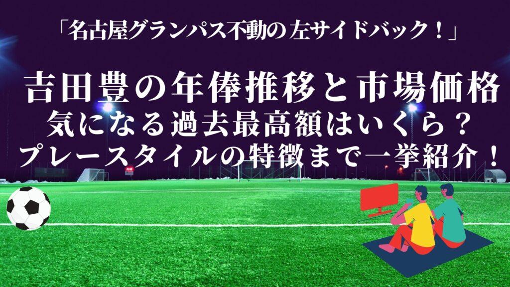 吉田豊 年俸推移 プレースタイル