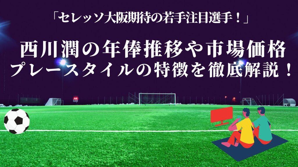 西川潤 年俸推移 プレースタイル
